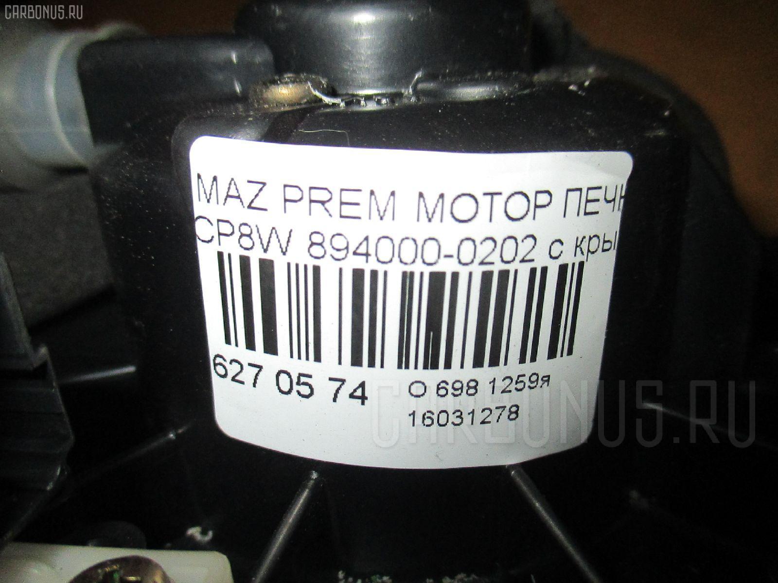 Мотор печки MAZDA PREMACY CP8W Фото 3