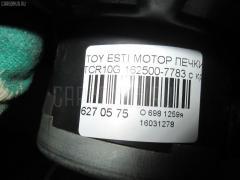 Мотор печки TOYOTA ESTIMA EMINA TCR10G Фото 3