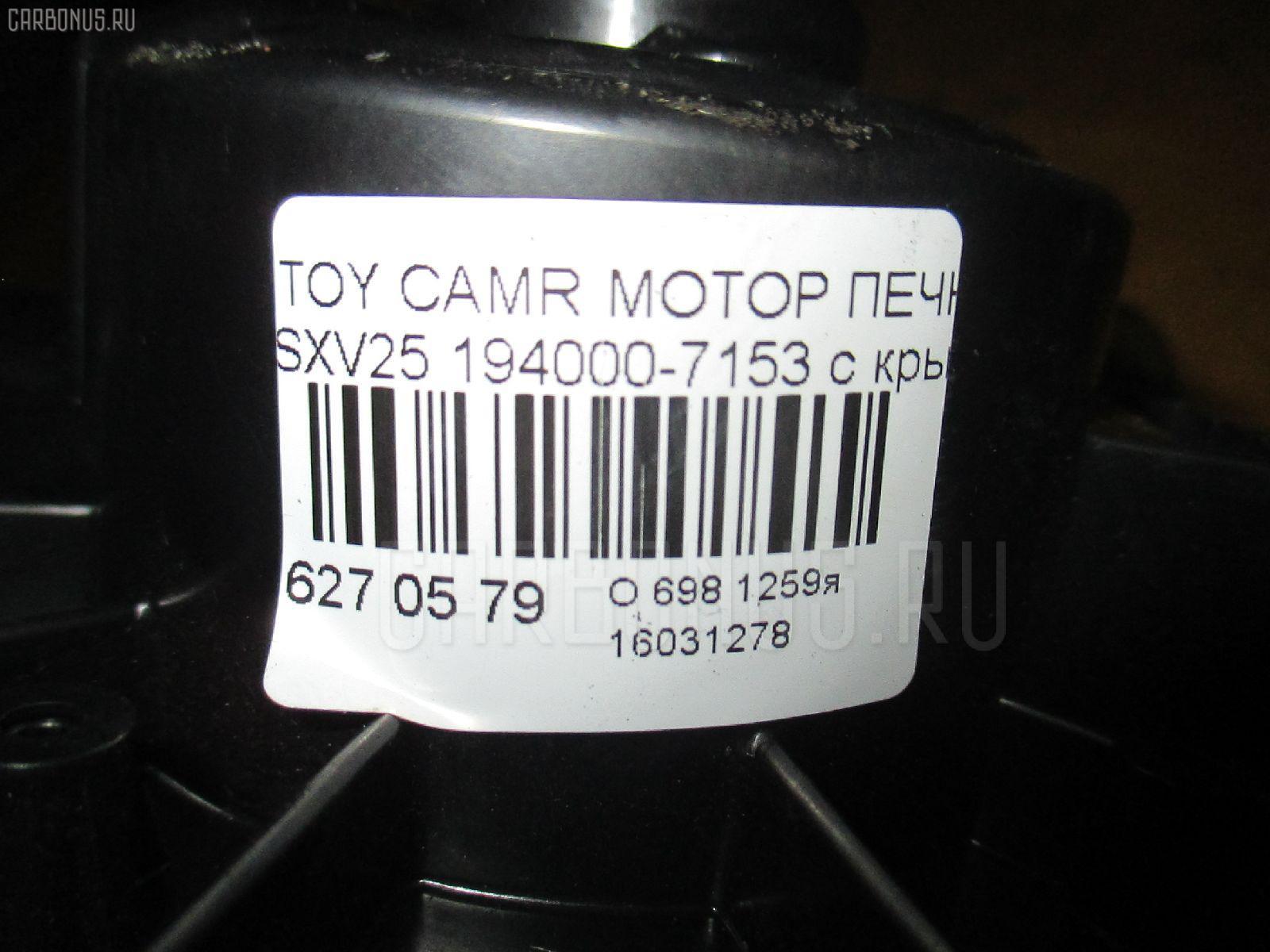 Мотор печки TOYOTA CAMRY GRACIA SXV25 Фото 3
