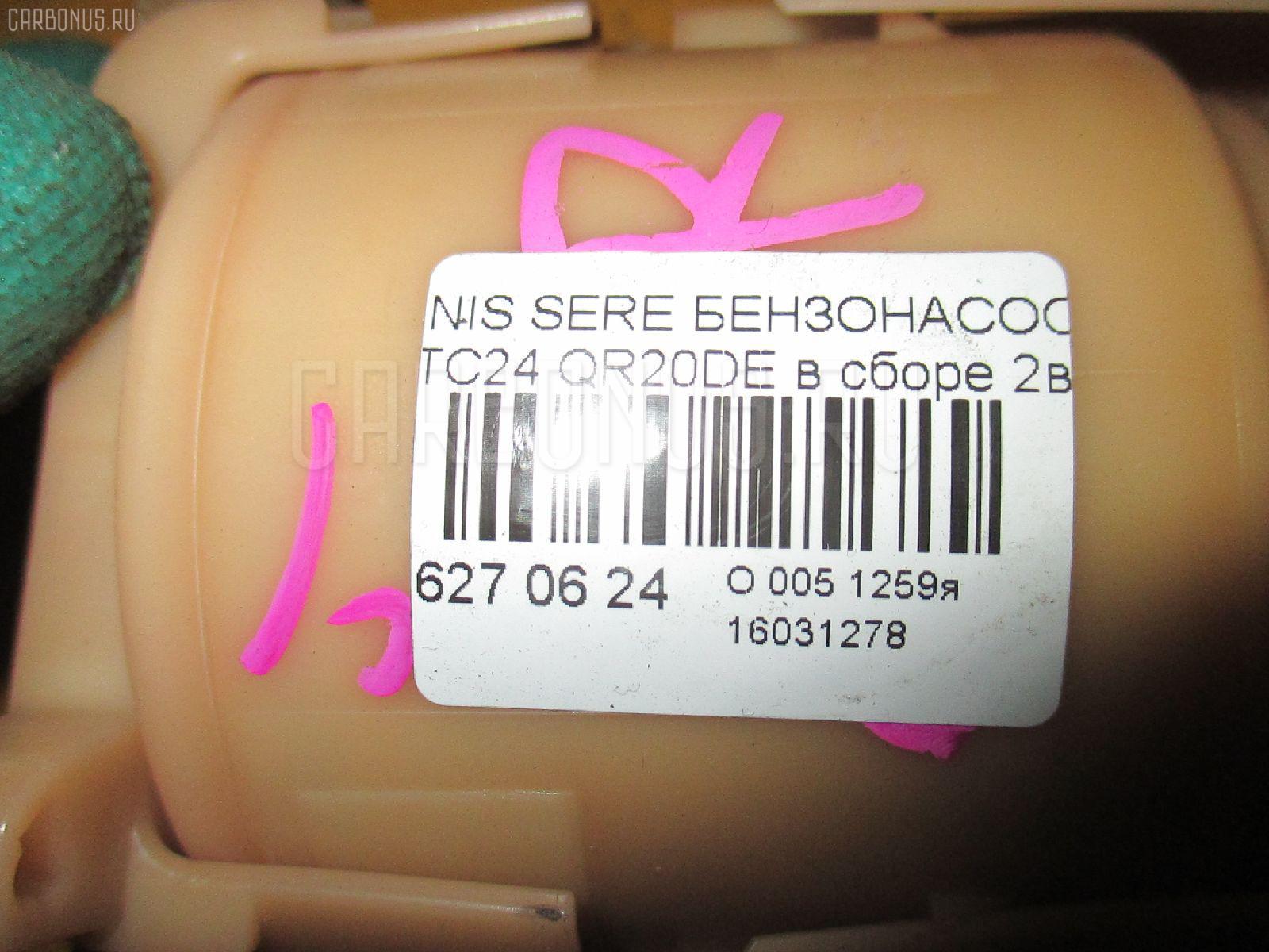 Бензонасос NISSAN SERENA TC24 QR20DE Фото 3