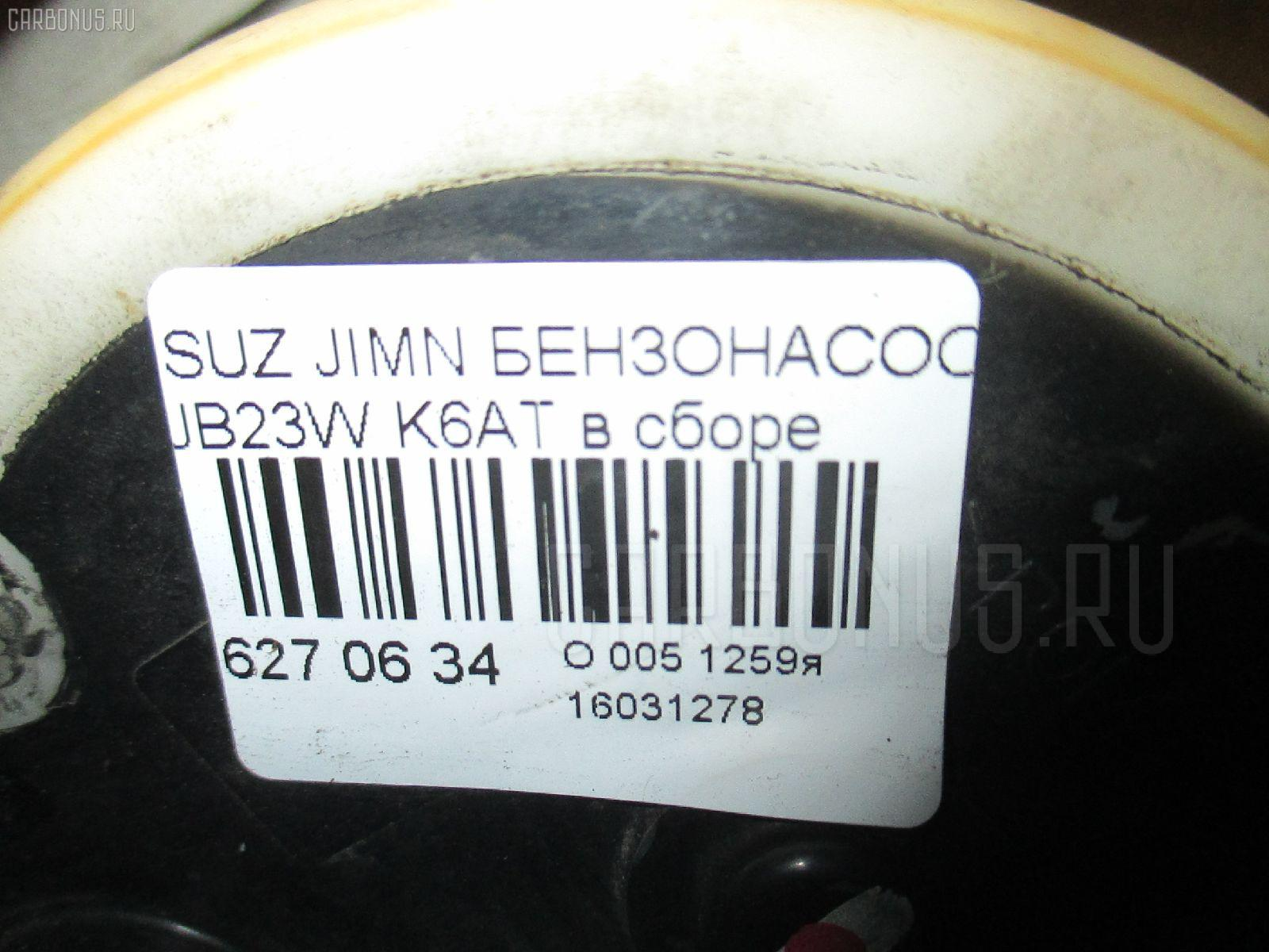 Бензонасос SUZUKI JIMNY JB23W K6AT Фото 3