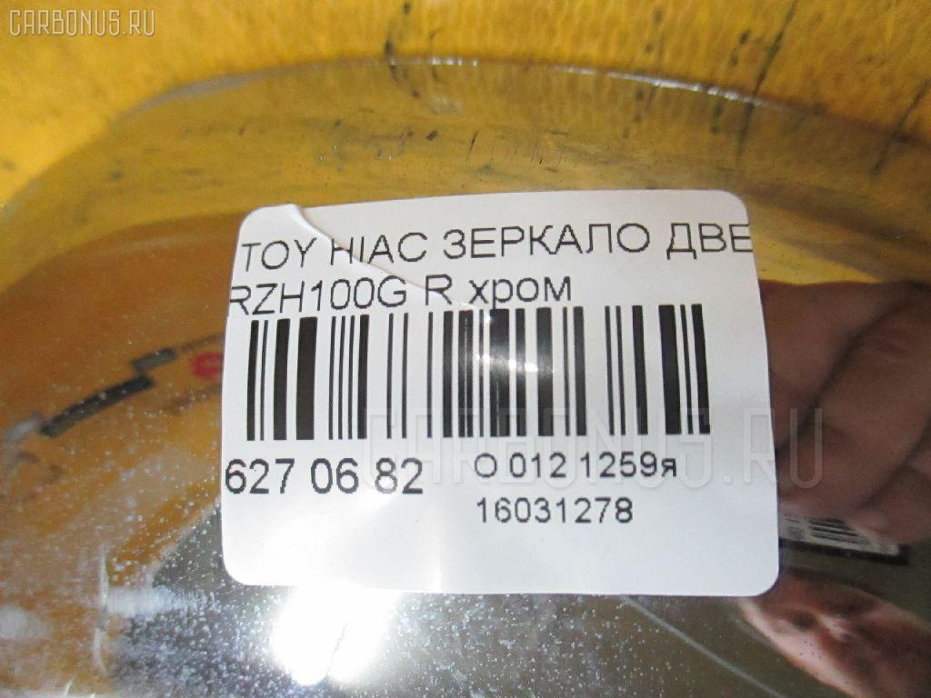 Зеркало двери боковой TOYOTA HIACE RZH100G Фото 3