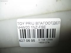 Влагоотделитель Toyota Prius NHW20 1NZ-FSE Фото 3