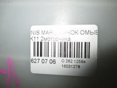 Бачок омывателя Nissan March K11 Фото 3