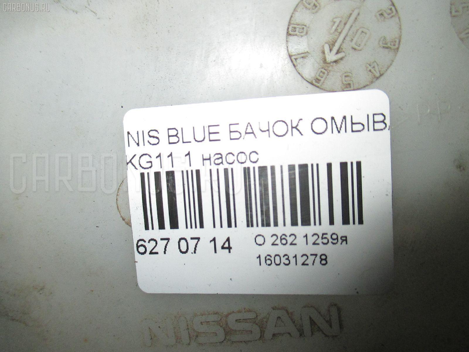 Бачок омывателя NISSAN BLUEBIRD SYLPHY KG11 Фото 3