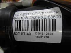 Спидометр Toyota Estima hybrid AHR10W 2AZ-FXE Фото 3