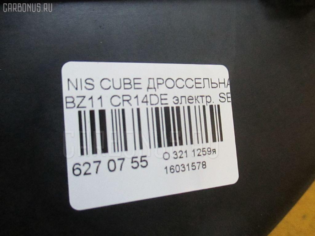 Дроссельная заслонка NISSAN CUBE BZ11 CR14DE Фото 3
