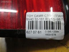 Стоп-планка Toyota Camry SV40 Фото 3