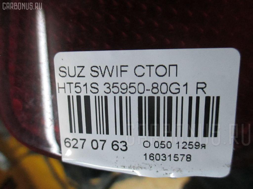 Стоп SUZUKI SWIFT HT51S Фото 3
