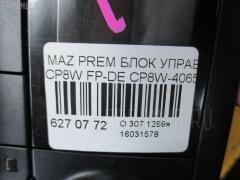 Блок управления климатконтроля Mazda Premacy CP8W FP-DE Фото 3