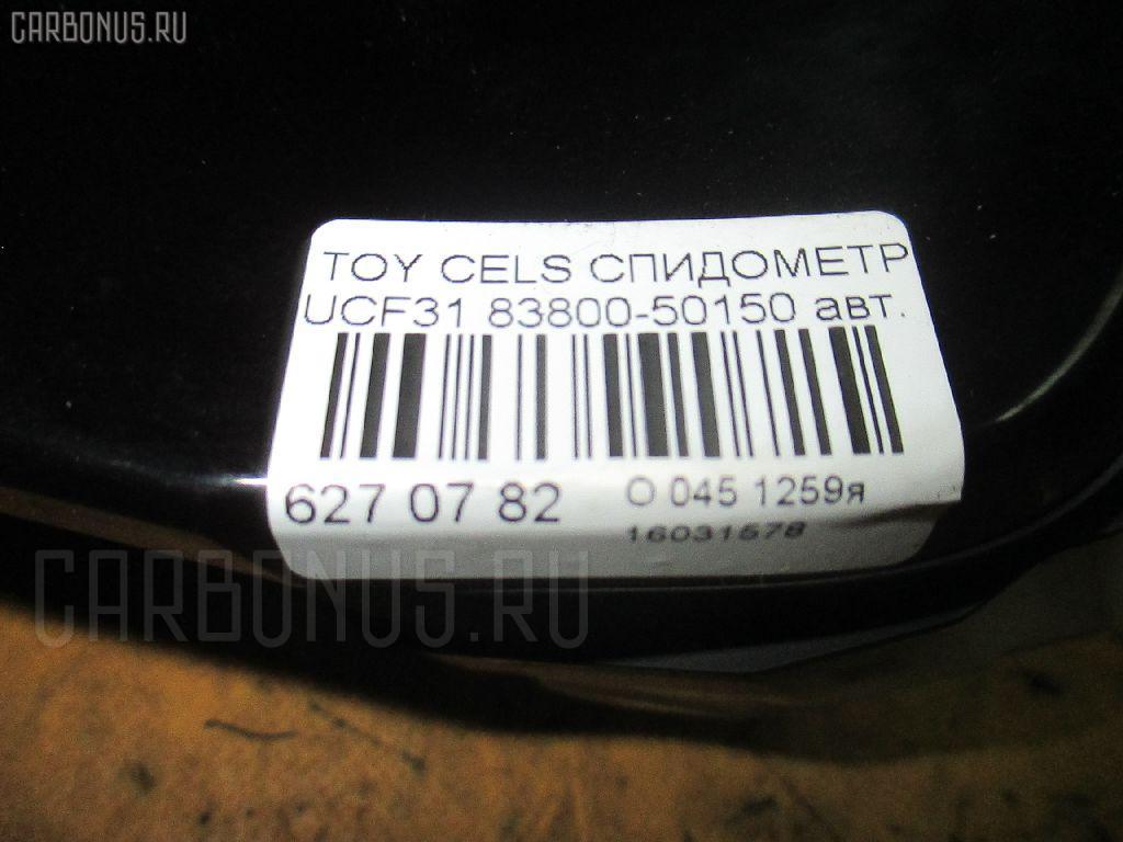 Спидометр TOYOTA CELSIOR UCF31 Фото 3