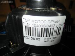 Мотор печки TOYOTA EL51 Фото 3