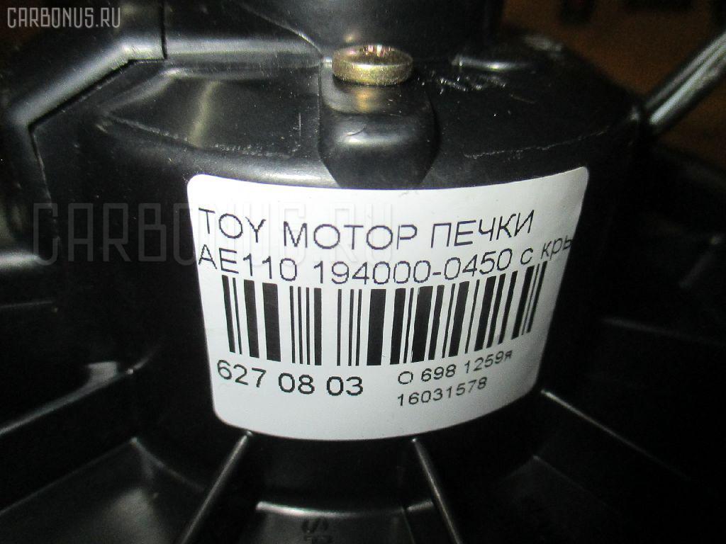 Мотор печки TOYOTA AE110 Фото 3