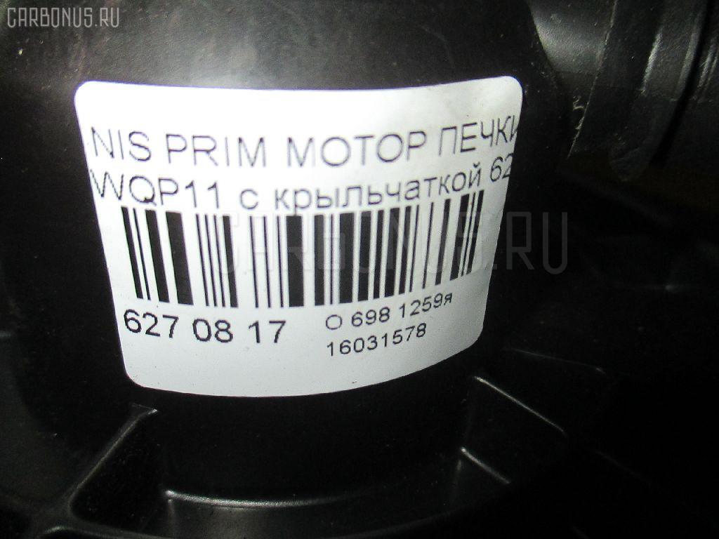 Мотор печки NISSAN PRIMERA CAMINO WAGON WQP11 Фото 3