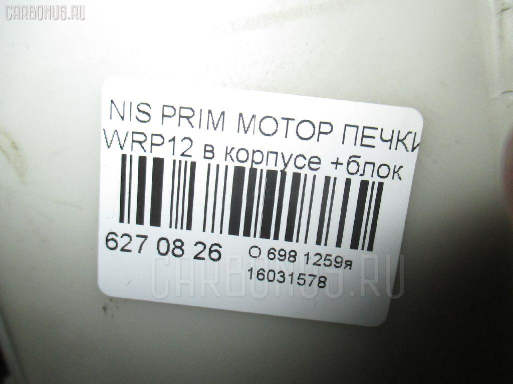 Мотор печки NISSAN PRIMERA WRP12 Фото 3