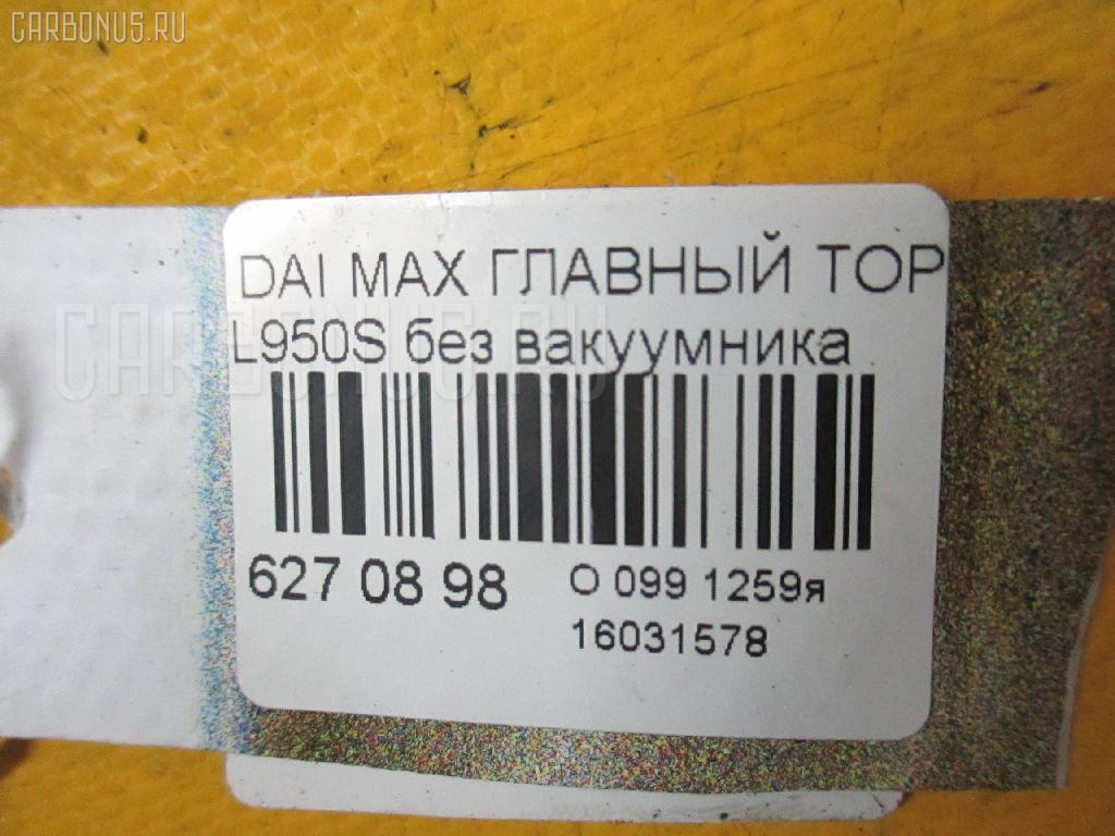 Главный тормозной цилиндр DAIHATSU MAX L950S Фото 3