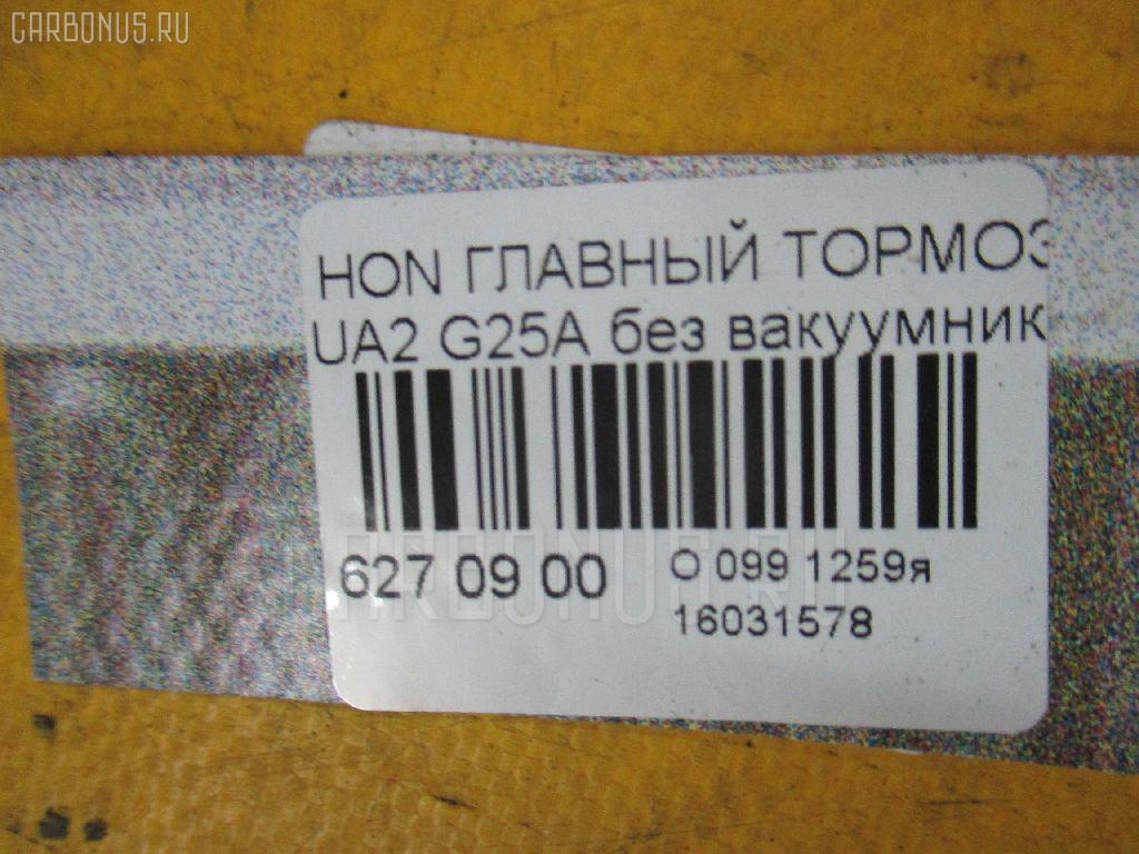 Главный тормозной цилиндр HONDA UA2 G25A Фото 3