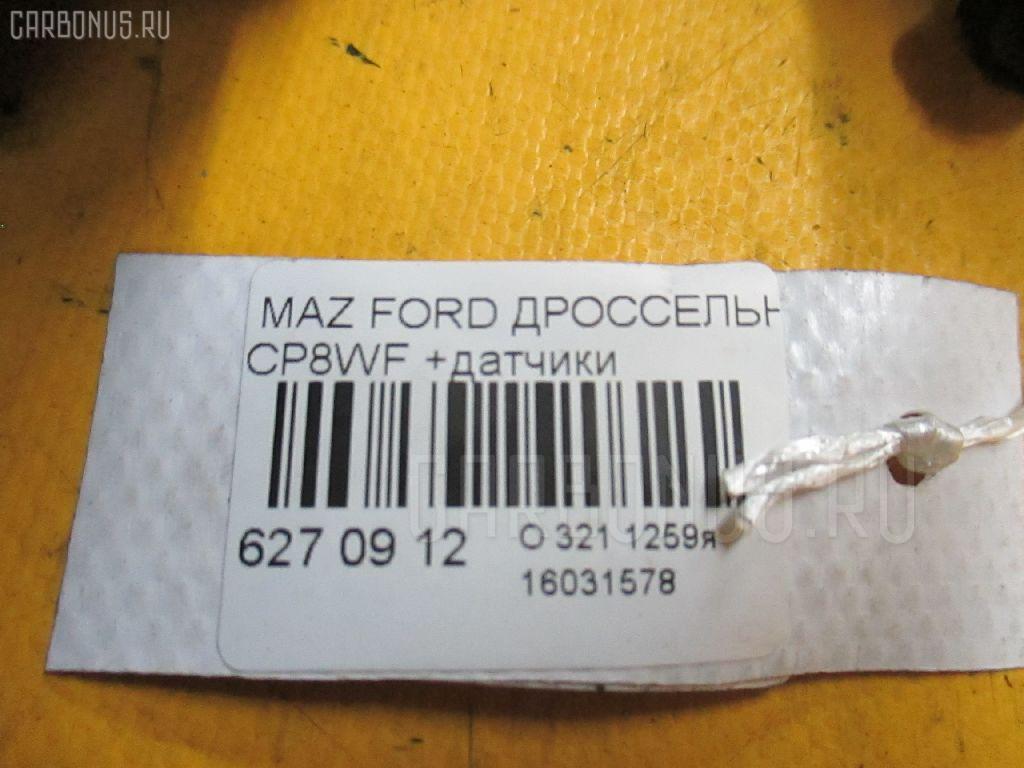 Дроссельная заслонка MAZDA FORD IXION CP8WF Фото 3