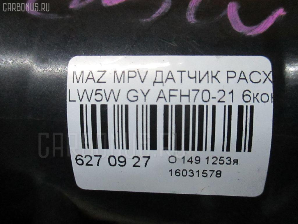 Датчик расхода воздуха MAZDA MPV LW5W GY Фото 3