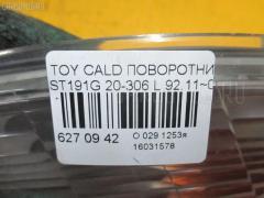 Поворотник к фаре Toyota Caldina ST191G Фото 3