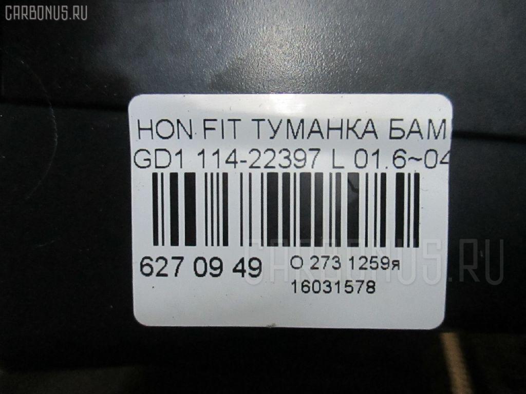 Туманка бамперная HONDA FIT GD1 Фото 3
