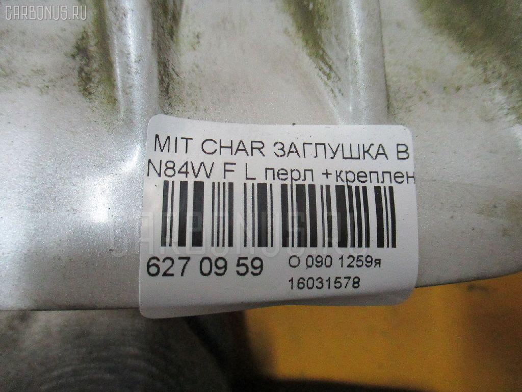 Заглушка в бампер MITSUBISHI CHARIOT GRANDIS N84W Фото 3