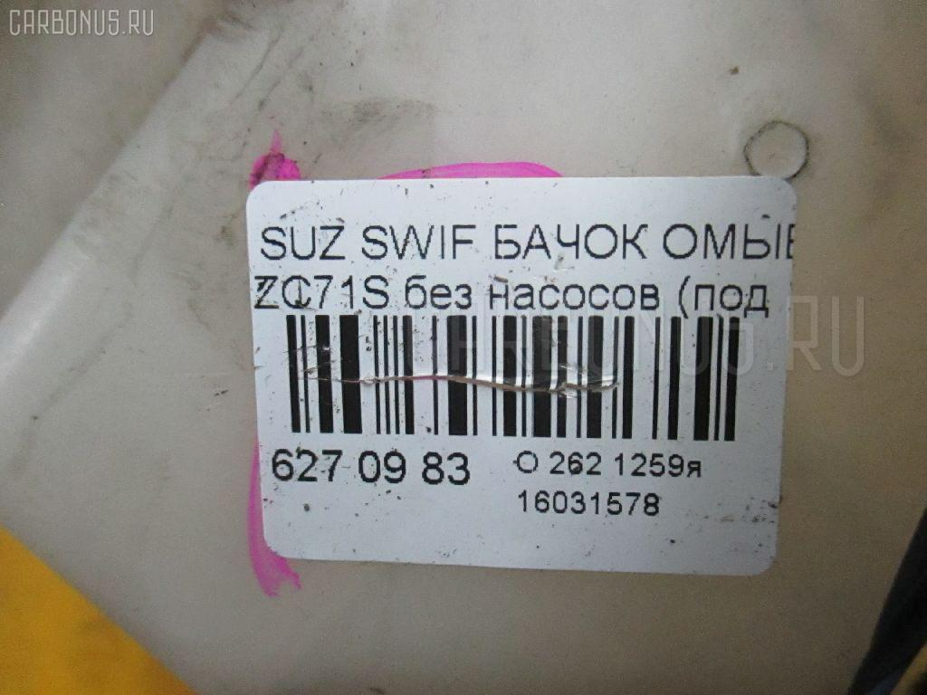 Бачок омывателя SUZUKI SWIFT ZC71S Фото 3