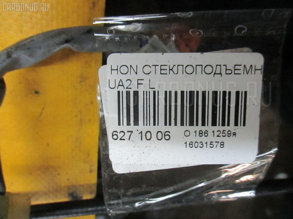 Стеклоподъемный механизм HONDA UA2 Фото 2