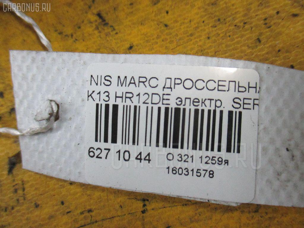 Дроссельная заслонка NISSAN MARCH K13 HR12DE Фото 3