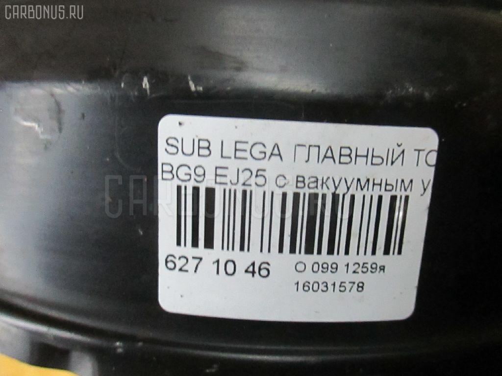 Главный тормозной цилиндр SUBARU LEGACY GRAND WAGON BG9 EJ25 Фото 4