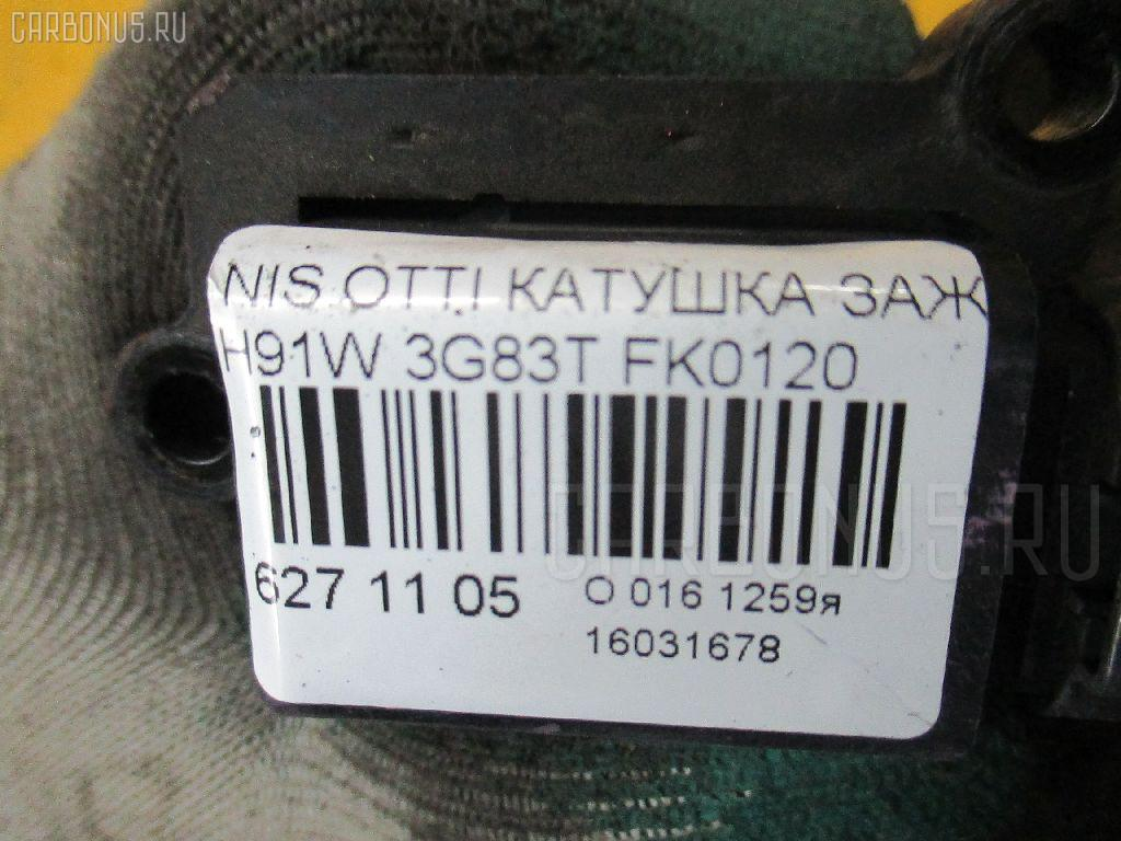 Катушка зажигания NISSAN OTTI H91W 3G83T Фото 2