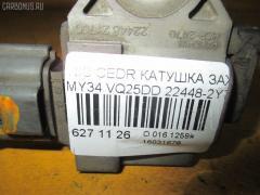 Катушка зажигания Nissan Cedric MY34 VQ25DD Фото 2