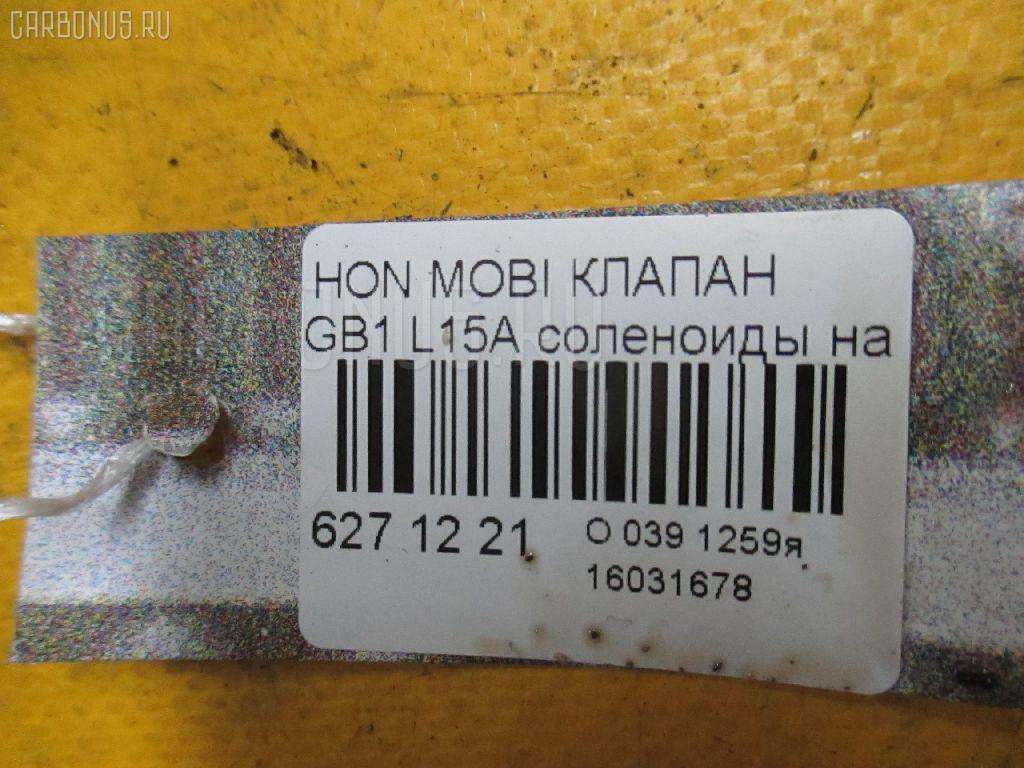 Соленоид HONDA MOBILIO GB1 L15A Фото 3