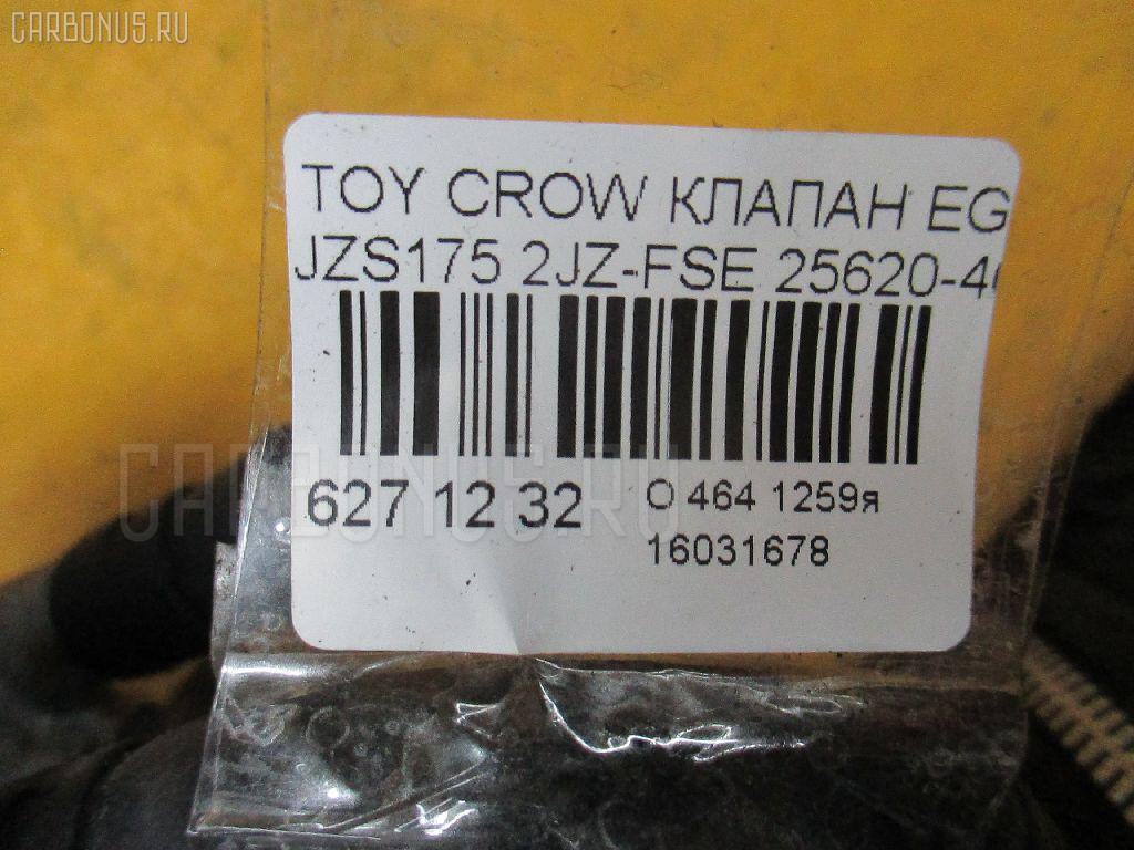 Клапан egr TOYOTA CROWN JZS175 2JZ-FSE Фото 4