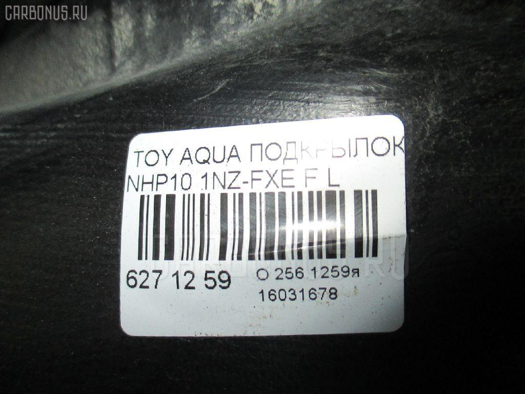 Подкрылок TOYOTA AQUA NHP10 1NZ-FXE Фото 2