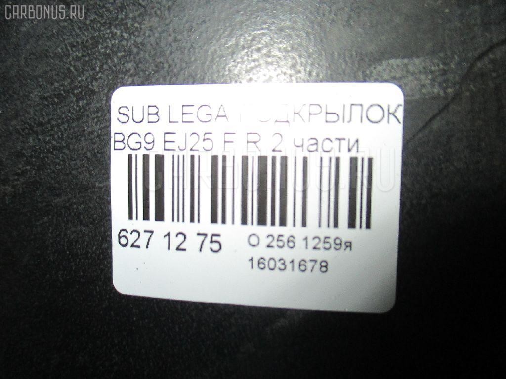 Подкрылок SUBARU LEGACY GRAND WAGON BG9 EJ25 Фото 2