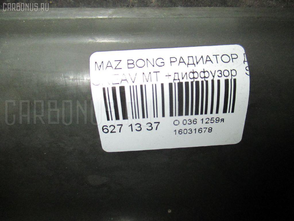 Радиатор ДВС MAZDA BONGO SREAV Фото 3