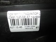 Радиатор ДВС Toyota Mark ii JZX81 1JZ-GE Фото 3