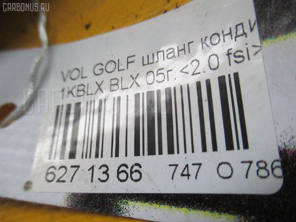 Шланг кондиционера VOLKSWAGEN GOLF V 1KBLX BLX Фото 2
