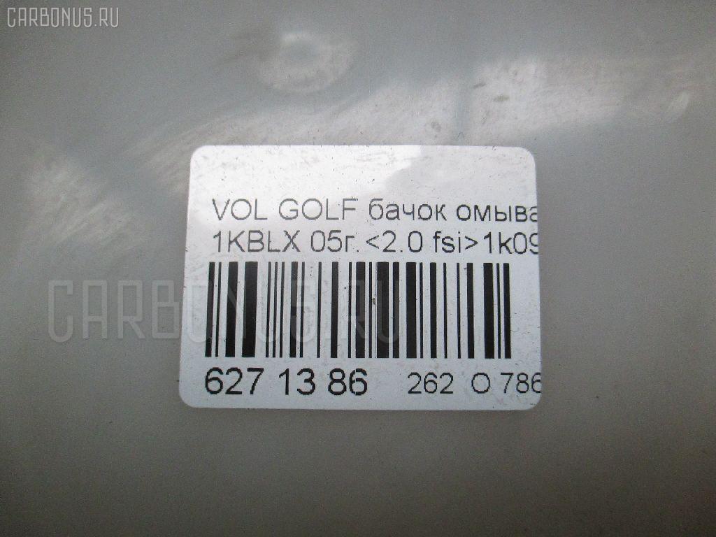 Бачок омывателя VOLKSWAGEN GOLF V 1KBLX Фото 3