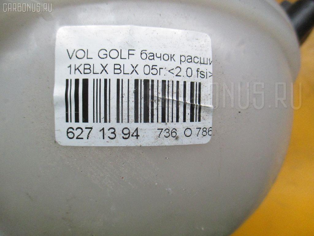 Бачок расширительный VOLKSWAGEN GOLF V 1KBLX BLX Фото 3