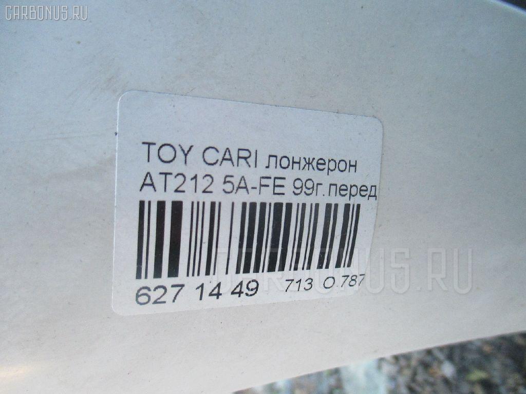 Лонжерон TOYOTA CARINA AT212 5A-FE Фото 7