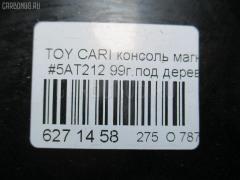 Консоль магнитофона Toyota Carina AT212 Фото 3