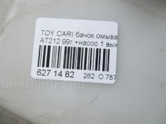 Бачок омывателя Toyota Carina AT212 Фото 2