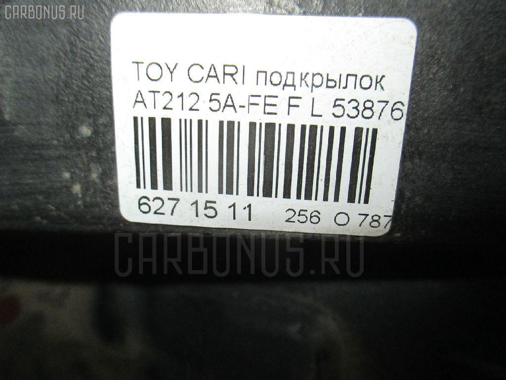 Подкрылок TOYOTA CARINA AT212 5A-FE Фото 2