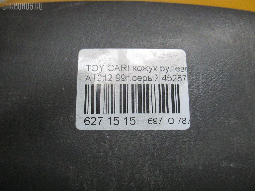Кожух рулевой колонки TOYOTA CARINA AT212 Фото 2
