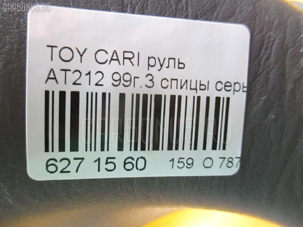 Руль TOYOTA CARINA AT212 Фото 3
