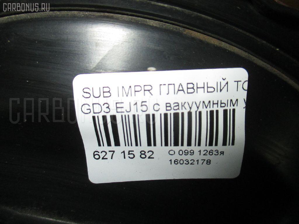 Главный тормозной цилиндр SUBARU IMPREZA GD3 EJ15 Фото 4