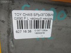 Брызговик Toyota Chaser GX90 Фото 2