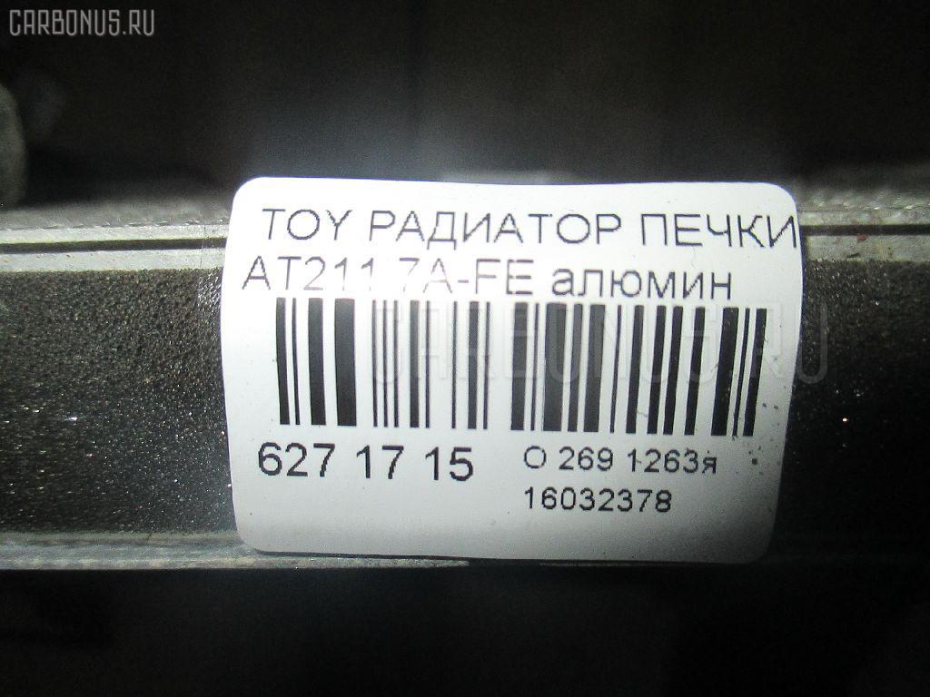Радиатор печки TOYOTA AT211 7A-FE Фото 3